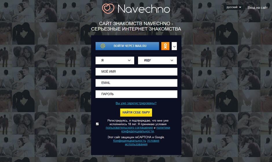 Navechno - Начните новые знакомства на сайте Навечно