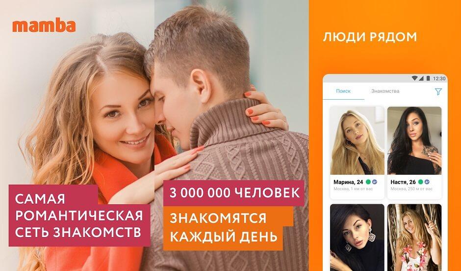 Мамба - Бесплатный сайт знакомств и приложение для общения, популярное в 50 странах!